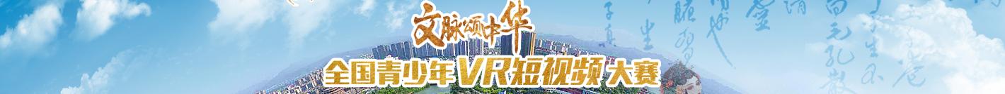 文脉VRbanner.jpg